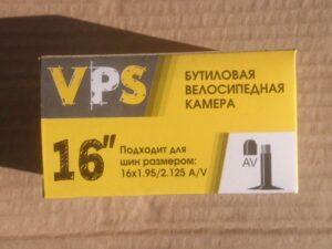 Камера 16 VPS 1.95-2.125